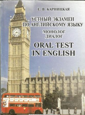 топики сочинения по английскому